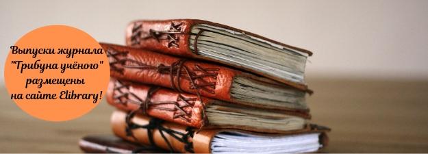 Журнал для публикации научных работ